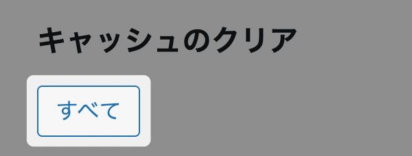 KUSANAGI bcache 「キャッシュクリア」の設定画面